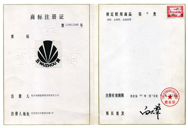 螺旋鋼管商標注冊證