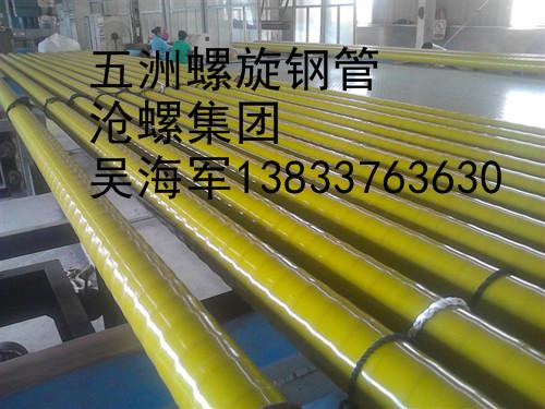 沧州螺旋钢管规格表